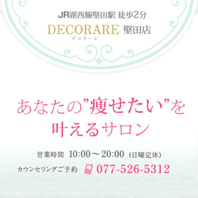デコラーレ堅田店 耳つぼダイエット さんのプロフィール写真