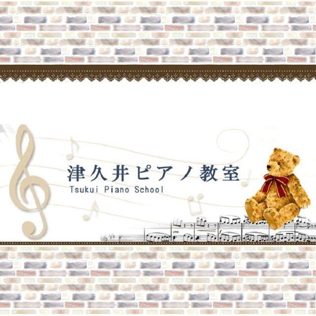 津久井ピアノ教室 堅田 子供から大人まで さんのプロフィール写真