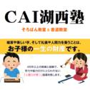 CAI湖西塾 そろばん教室・書道教室 大津市 堅田 さんのプロフィール写真