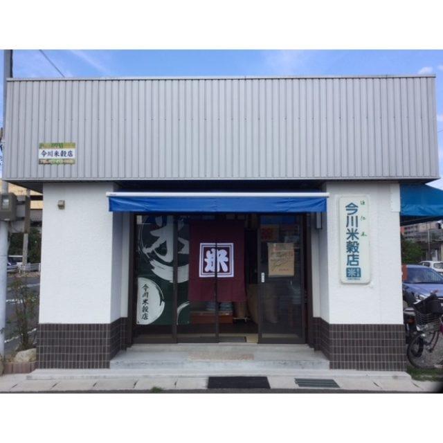 今川米穀店 大津市 堅田 精米 さんのプロフィール写真
