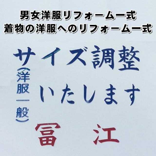 洋服のリフォーム 冨江 大津市 着物 リメイク さんのプロフィール写真