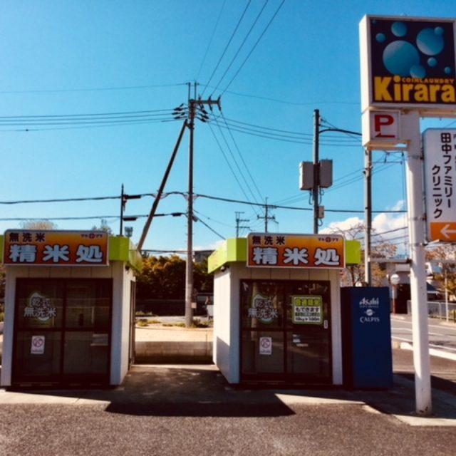 コイン 精米機 Kirara 堅田 精米 さんのプロフィール写真