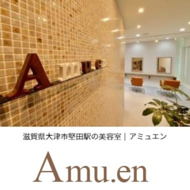 Amu.en アミュエン 美容室 堅田 さんのプロフィール写真