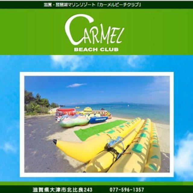 カーメルビーチクラブ 琵琶湖 マリンスポーツ バーベキュー BBQ さんのプロフィール写真