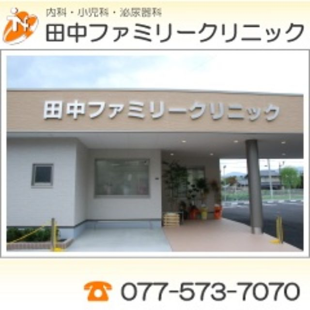 田中ファミリークリニック 本堅田4丁目 内科 小児科 泌尿器科 さんのプロフィール写真
