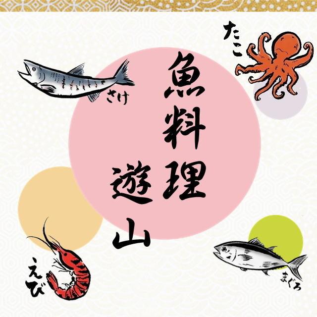 遊山 堅田 魚料理 若狭直送 さんのプロフィール写真