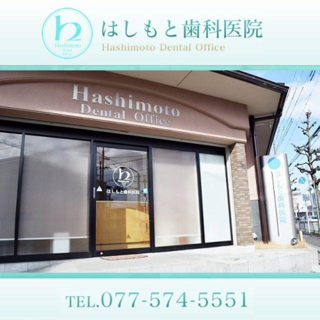 はしもと歯科医院 本堅田4丁目 一般歯科 小児歯科 予防歯科 のプロフィール写真