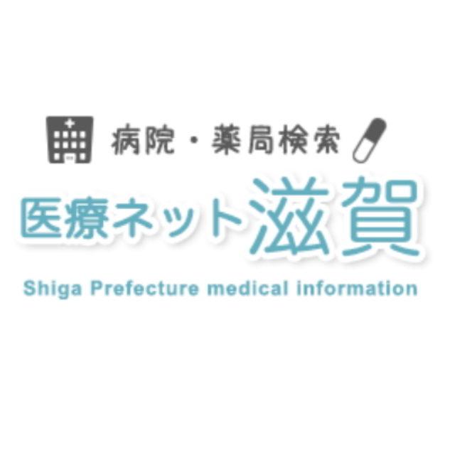 医療ネット滋賀 滋賀県下の医療機関と薬局を検索できるサイトリンク さんのプロフィール写真