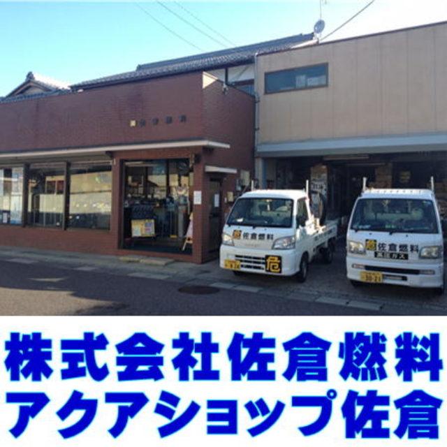 株式会社佐倉燃料・アクアショップ佐倉 さんのプロフィール写真