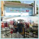 リサイクルセンター木戸 さんのプロフィール写真