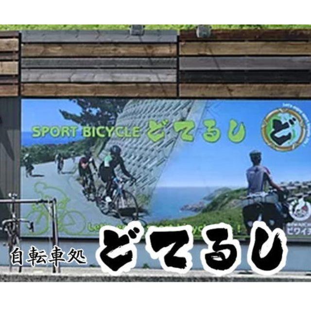 自転車処 どてるし 琵琶湖一周(ビワイチ) さんのプロフィール写真