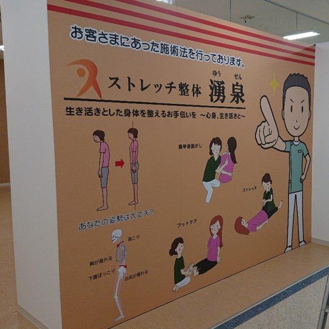 ストレッチ整体 湧泉 さんのプロフィール写真