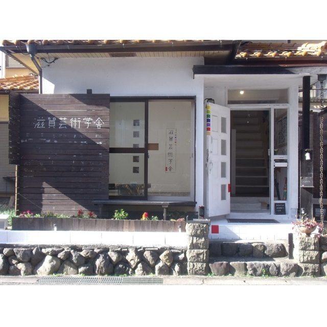 滋賀芸術学舎 さんのプロフィール写真