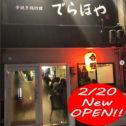 2月20日オープン!串焼き・鶏料理 でらほや 堅田  さんのプロフィール写真