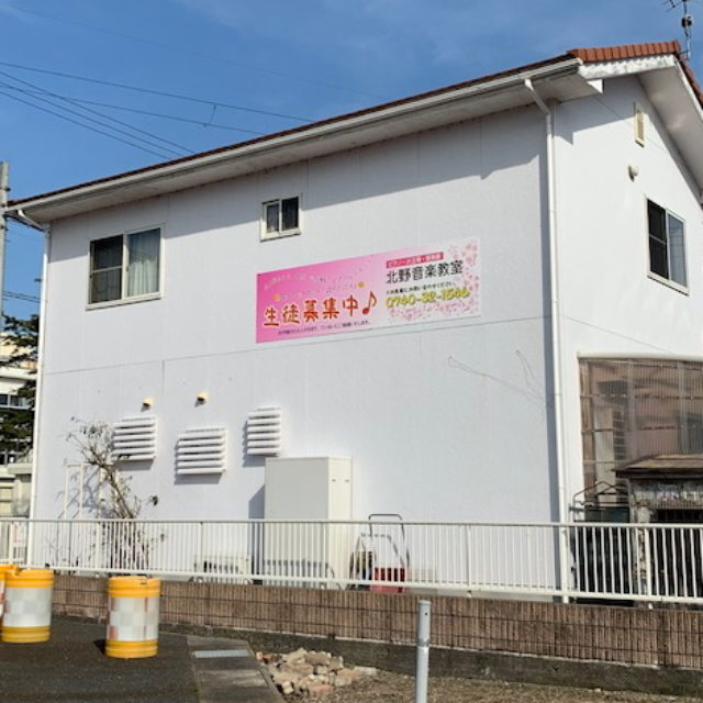 北野音楽教室 ピアノ・大正琴・管楽器・ソルフェージュ 高島市安曇川町 さんのプロフィール写真