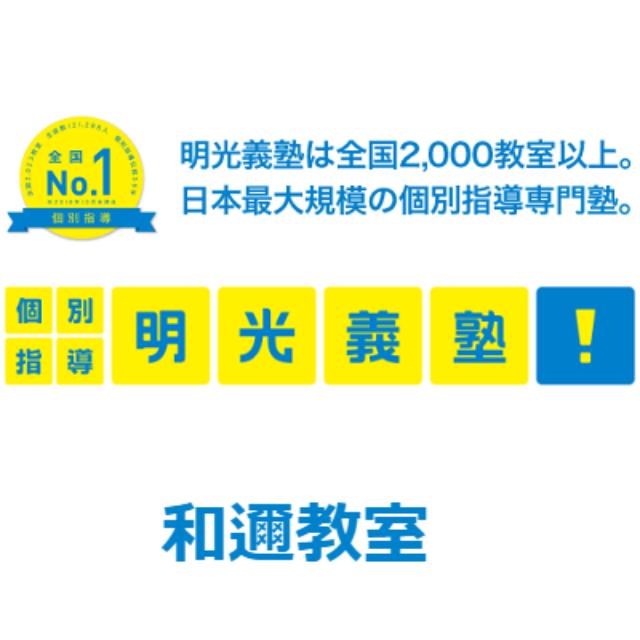 明光義塾 和邇教室 さんのプロフィール写真