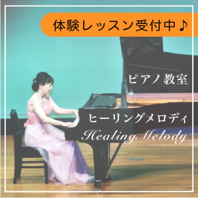 ピアノ教室 HealingMelody 大津 堅田 ロシアン奏法で綺麗な音を♪ のプロフィール写真