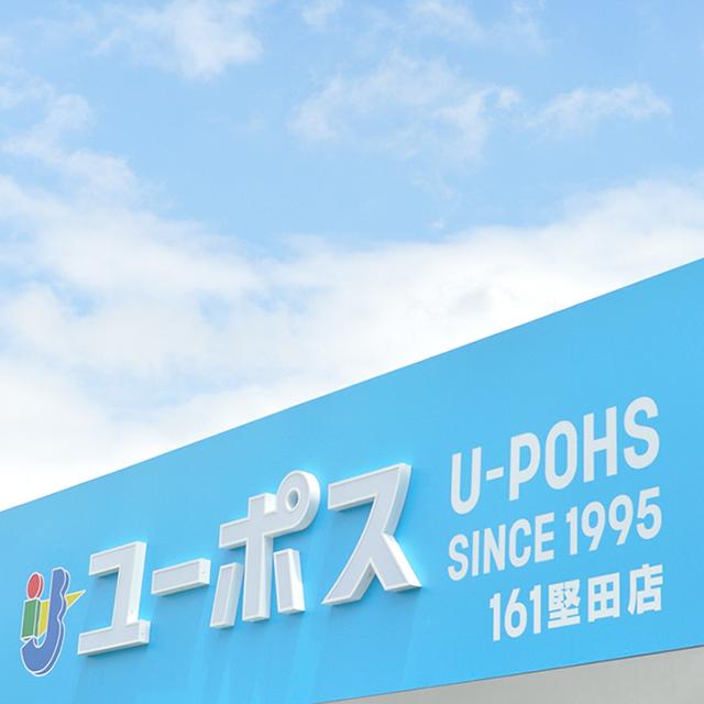 ユーポス161堅田店 車買取(中古車)・売却・査定 さんのプロフィール写真