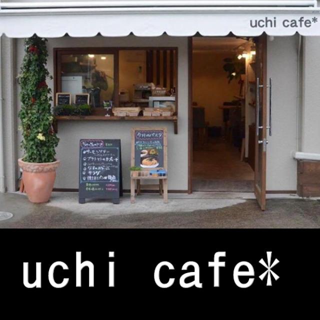uchicafe* ウチカフェ  仰木の里 ランチ カフェ パン スィーツ テイクアウト イートイン雄琴駅 さんのプロフィール写真