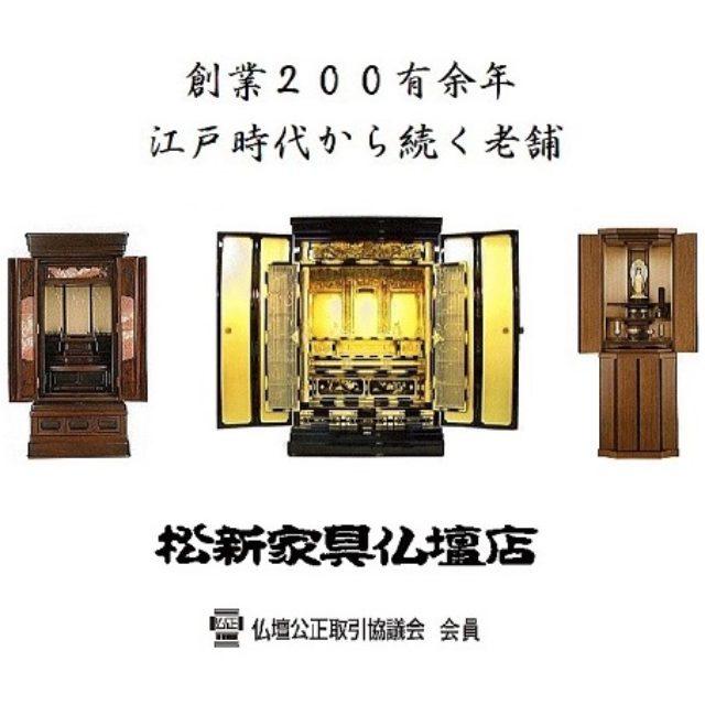 松新家具仏壇店 インテリア 仏壇 大津 堅田駅 さんのプロフィール写真