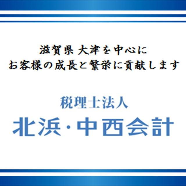 税理士法人 北浜・中西会計 さんのプロフィール写真