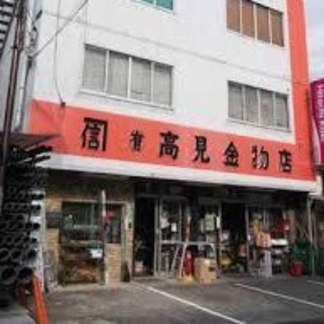 (有)高見金物店 包丁研ぎ さんのプロフィール写真