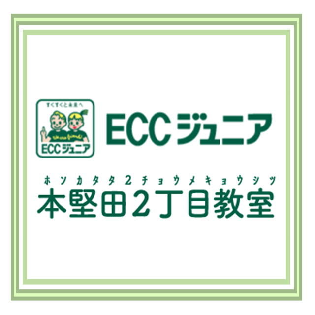ECCジュニア本堅田2丁目教室 さんのプロフィール写真