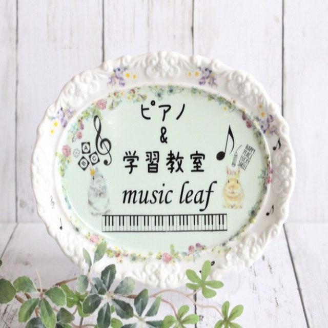 ピアノ教室・学習教室 music leaf 大津市 堅田 さんのプロフィール写真