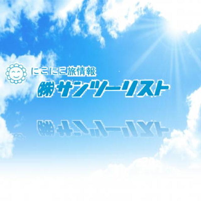 (株)サンツーリスト 堅田 旅行代理店 旅行 トラベル 国内旅行 海外旅行 堅田駅 さんのプロフィール写真