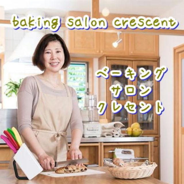 baking salon crescent ベーキングサロンクレセント パン 教室 滋賀県 大津市 さんのプロフィール写真
