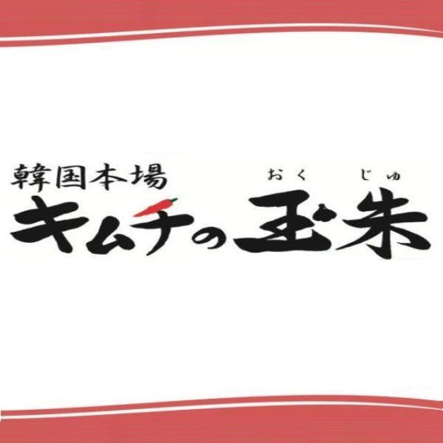 韓国本場 キムチの玉朱 おくじゅ 大津市 堅田 キムチ さんのプロフィール写真