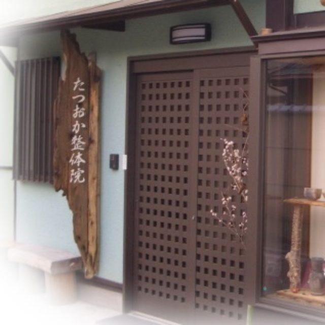 たつおか整体院 大津市 堅田 さんのプロフィール写真