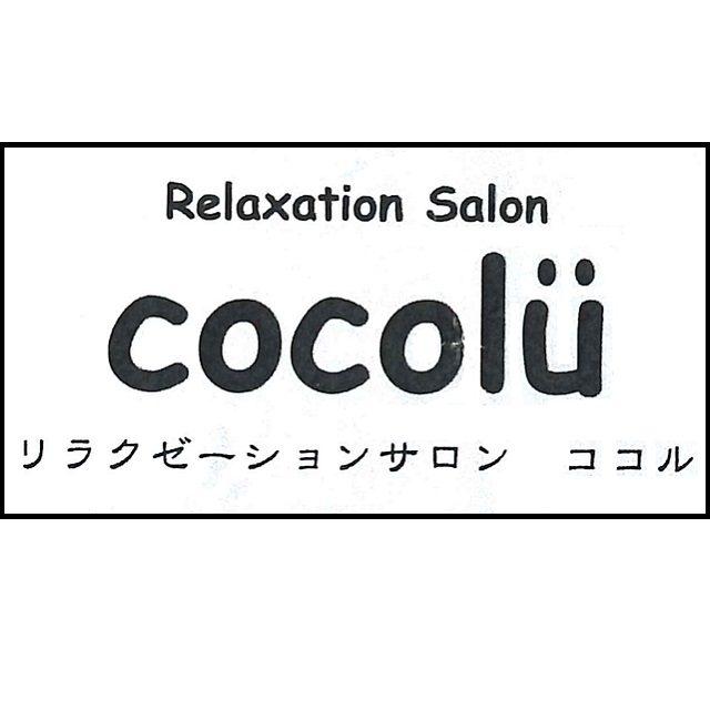 リラクゼーションサロン ココル 大津市 堅田 マッサージ さんのプロフィール写真