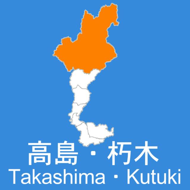 z.高島・朽木 グループのロゴ