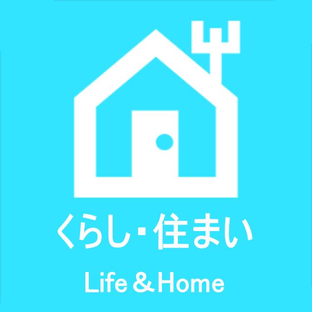 h.くらし・住まい グループのロゴ