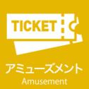 d.娯楽・宿泊 グループのロゴ