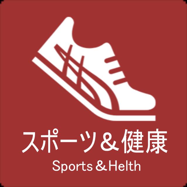 f.スポーツ・健康 グループのロゴ