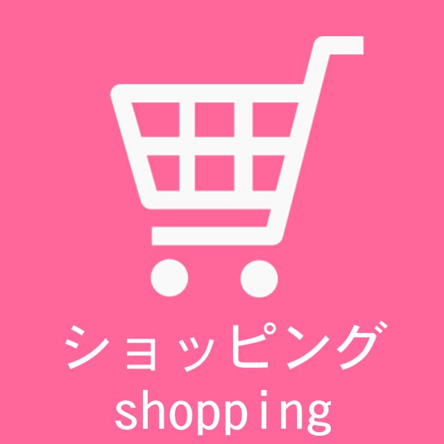 c.ショッピング グループのロゴ