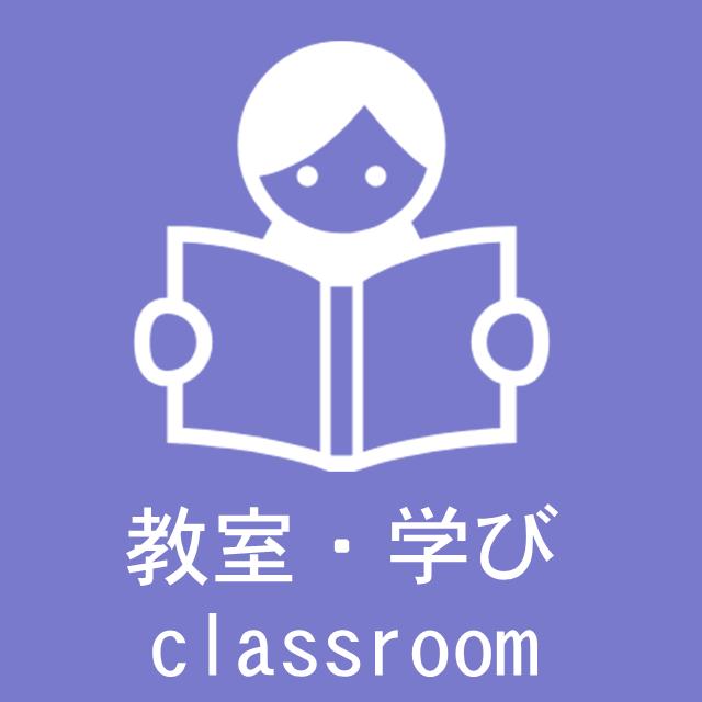 g.教室・学び グループのロゴ