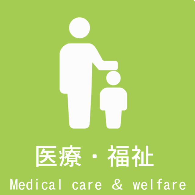 e.医療・福祉 グループのロゴ