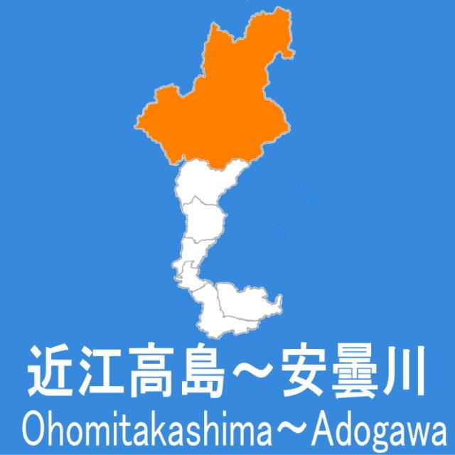s.近江高島~安曇川 グループのロゴ