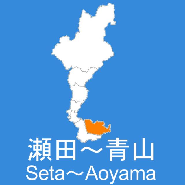 x.瀬田~青山 グループのロゴ