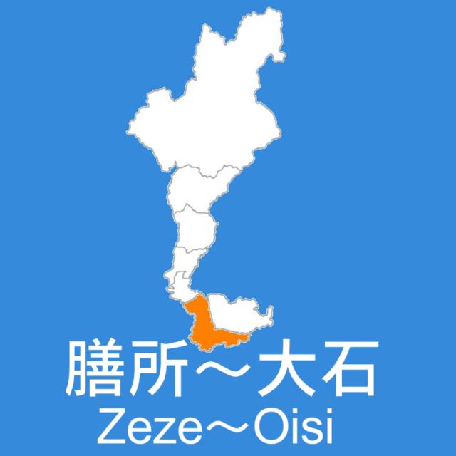 w.膳所~大石 グループのロゴ